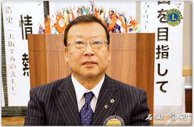 第52期会長 石田宗嗣